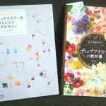 ディップアート関連の書籍「ディップフラワーの教科書」と「マニキュアフラワー&UVレジンアクセサリー」を購入しました!